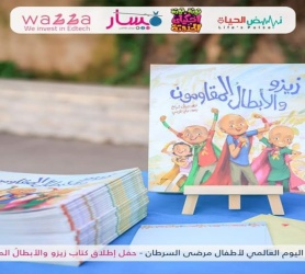 Zezo and the Super Heroes - In Conversation with Author Bayan Shraiteh