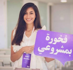 Vatrin - Co-founder and CEO Diala Khashan