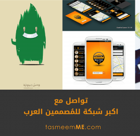 TasmeemME - Founder and CEO Noor Al-Fadl